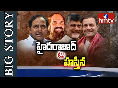 What Will Happen Tomorrow? | What Are The Leaders Strategies? | Big Story | Telugu News | hmtv