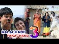 Kalachand Fakachand Part 3#কালাচাঁদ ফাকাচাঁদ #Trailor#New Purulia Bangla video 2018