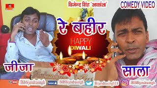 COMEDY | RE BAHIR HAPPY DIWALI || BIB BIJENDRA SINGH || HAPPY DIWALI FUNNY VIDEO 2017