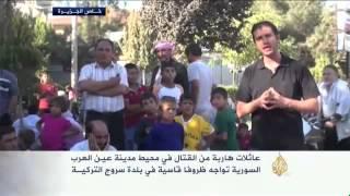 هروب عائلات سورية لبلدة سروج التركية