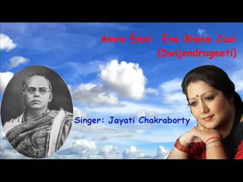 Amra Emni Ese Bhese Jai (Dwijendrageeti) - Jayati...