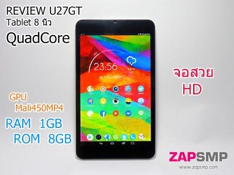 รีวิว Tablet U27GT  ราคาจะถูกไปไหน 3,500 จอสวย เครื่องแรง งานประกอบเทพ !!!