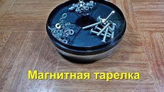 Самодельная магнитная тарелка. magnetic bowl for nuts bolts parts