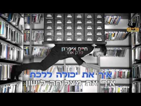 חיים איפרגן - מספרים עלייך | קריוקי Haim Ifargan Karaoke