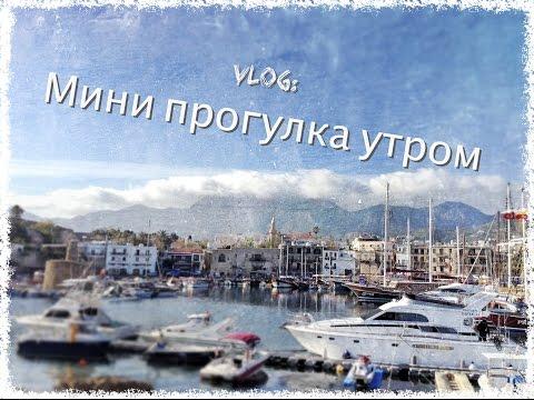 Северный Кипр. Утренняя прогулка -  (21-04-15)