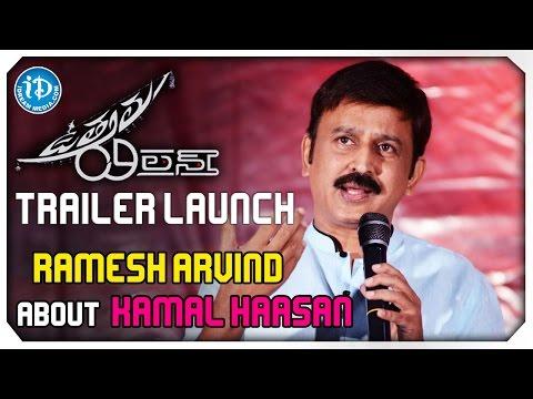 Ramesh Arvind Praises Kamal Haasan's Acting | Uttama Villain Telugu Trailer Launch