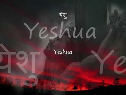 Awesome  Hindi Worship Song - Yeshu Tera Naam With Lyrics  (jesus Your Name) video