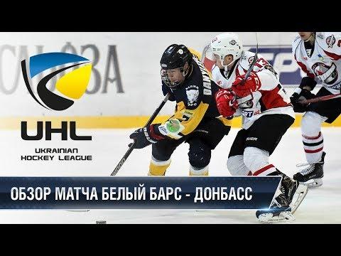 УХЛ, 38 тур, «Белый Барс» - «Донбасс» 5:2