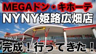 完成【NYNY姫路広畑店MEGAドン・キホーテ】に行ってきた!! 姫路美容院