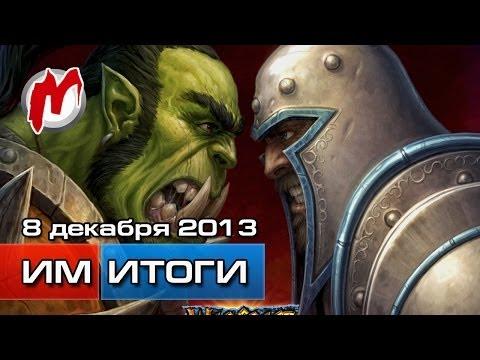 Итоги недели! - Игровые новости, 8 декабря (Актеры фильма Warcraft, Линдси Лохан против GTA 5)