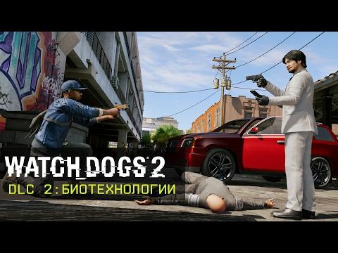 Watch_Dogs 2 - Биотехнологии