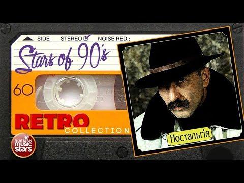 Александр Розенбаум ✮ Ностальгiя ✮ Весь Альбом ✮ 1994 год ✮