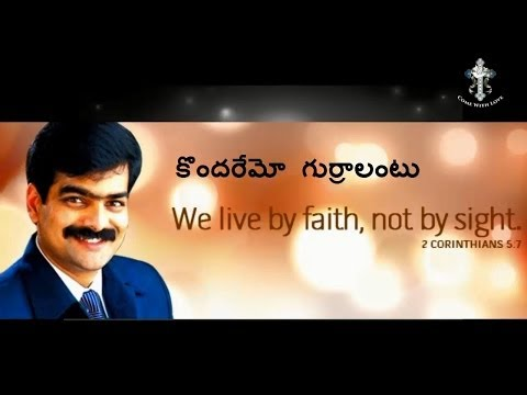 Komdaremo Gurralamtu Song By Bro Anil Kumar - Telugu Christian Songs video