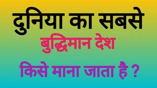 Top gk questions,Ias interview questions,ras interview questions,uppsc interview,hindi puzzle,paheli