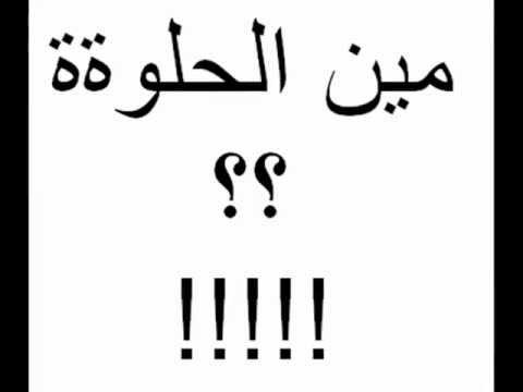 مين الحلوة حلا الترك و لا ديمة بشار