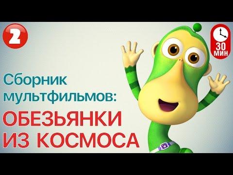 Мультфильм ОБЕЗЬЯНКИ ИЗ КОСМОСА - Все серии подряд ( Часть 2)