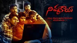 Nimmakaya Telugu Film Trailer || Directed by Raj Kumar Theegarapu