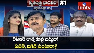 Debate On KCR Andhra Pradesh Entry | TRS Back To Power | Swatantra Bharatam #1 | hmtv