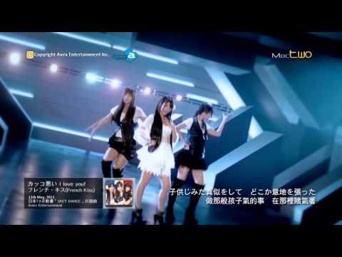 MbcTwo MusicStation - カッコ悪い I love you!(French Kiss)