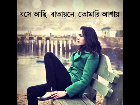 Ki Likhi Tomay Tumi Chara Kono Kichu Bhalo Lage Na Amar video
