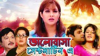 ভালোবাসা সেন্টমার্টিন এ | Bhalobasha Saintmartin E | Bangla Movie | Shabnur | Shakib Khan