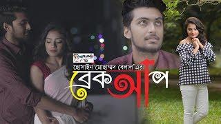 ব্রেকআপ।Breakup ft Tamim Khandakar । Bangla Natok 2019 । GS Chanchal । Murad । Run Productions