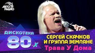 Сергей Скачков ЗЕМЛЯНЕ Трава у дома Дискотека 80 х 2011