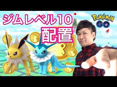 【ポケモンGO攻略動画】【ポケモンGO】タワージムに配置してポケコインをもらおう【ブイズ】  – 長さ: 13:24。