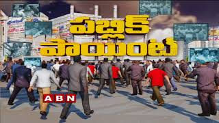 ABN Debate On Four Years Of Narendra Modi Government   Part 1   Public Point