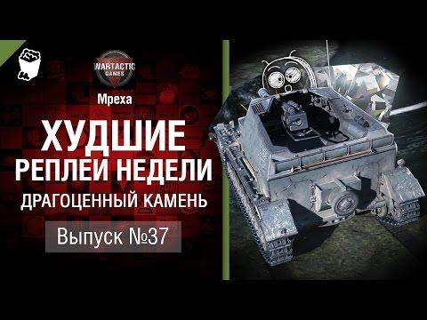 Драгоценный камень - ХРН №37 - от Mpexa [World of Tanks]