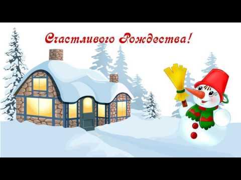 Видео-поздравление с Рождеством!