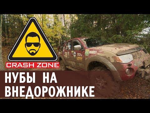 Нубы и внедорожник | CRASH ZONE | Noob goes off road