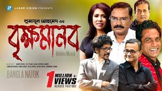 Brikkho Manob | Bangla Comedy Natok | Dr. Ejajul Islam, Faruque Ahmed | Humayun Ahmed