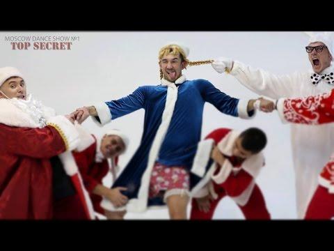 Охрененное шоу на новогодний корпоратив от Top Secret show! Пьяный дед Мороз и Снегурочка!