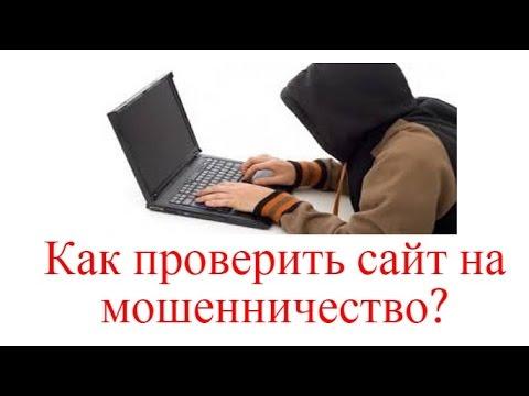 Как проверить сайт на мошенничество?