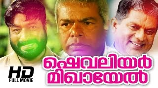 Paisa Paisa - Chewaliyar Mighael Full Movie High Quality