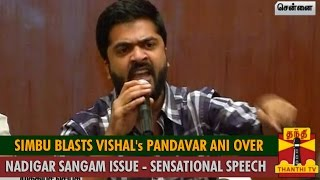 Simbu Blasts Vishal's Pandavar Ani over Nadigar Sangam Issue : Sensational Speech -