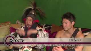 В Гости Шоу японских барабанщиков 34 Aska 34