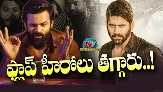 నాగ చైతన్య, సాయి ధరమ్ తేజ్ రేంజ్ తగ్గిందా ? | Majili Movie | Chitralahari Movie | NTV Entertainment