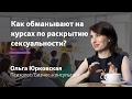 Сексуальная энергия Как обманывают на курсах по раскрытию сексуальности Ольга Юрковская mp3