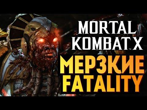 Mortal Kombat X -  САМЫЕ МЕРЗКИЕ FATALITY