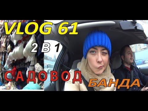 VLOG 61 РЫНОК САДОВОД ЦЕНЫ. ВМЕСТЕ МЫ БАНДА))