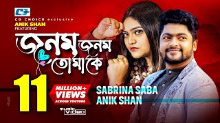 Jonom Jonom Tomake | Anik Sahan | Sabrina Saba | New Video Song | Full HD