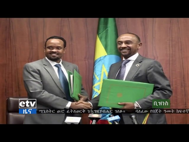 EBC Latest Amharic News | Ethiopian News.