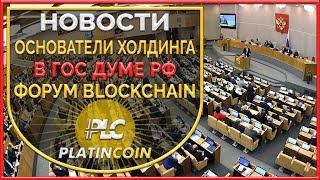 Платинкоин  Руководство  PLC Group AG в ГОС Думе РФ на форуме Blockchain диалог бизнеса и власти