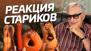Реакция стариков на трейлер - Полный расколбас | CHUPROFF