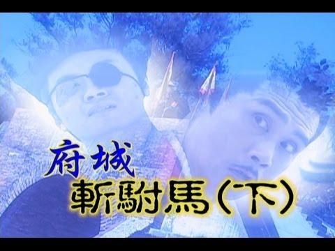 台劇-台灣奇案-府城斬駙馬