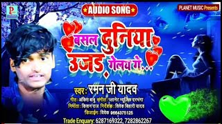 Raman ji yadav new dj song 2020 बसल दुनिया उजड़ गेलय गे,Basal Duniya Ujair Gelai Ge,new dj song20207