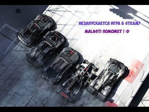 Что если не запускается игра в Steam (Grid Autosport)