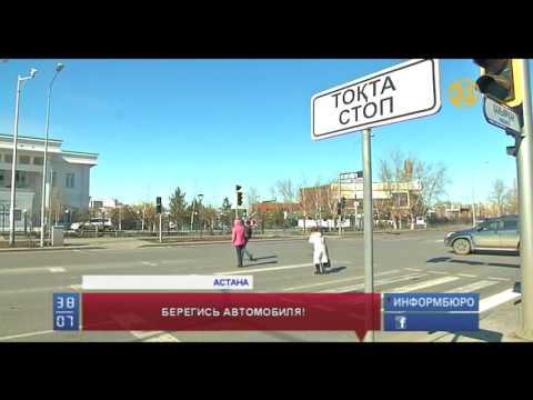 В Казахстане пересмотрели ответственность за нарушение правил дорожного движения